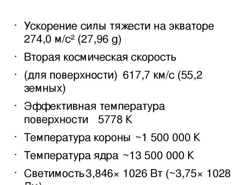 Ускорение силы тяжести на экваторе 274,0 м/с² (27,96 g) Вторая космическая ск...
