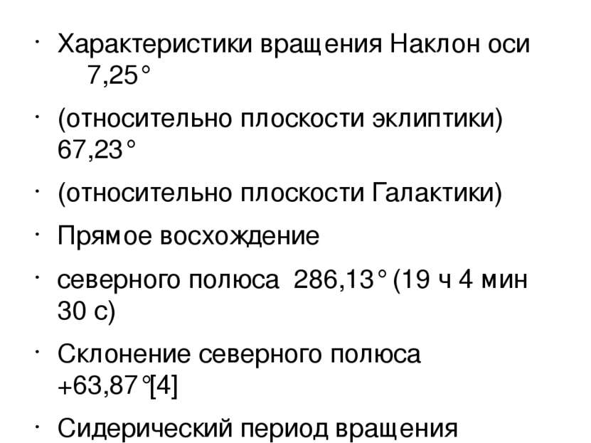 Характеристики вращения Наклон оси 7,25° (относительно плоскости эклиптики) 6...
