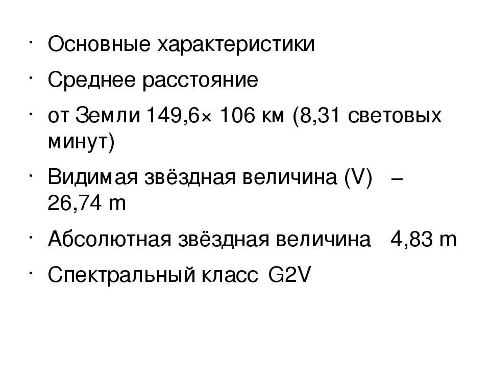 Основные характеристики Среднее расстояние от Земли 149,6× 106 км (8,31 свето...