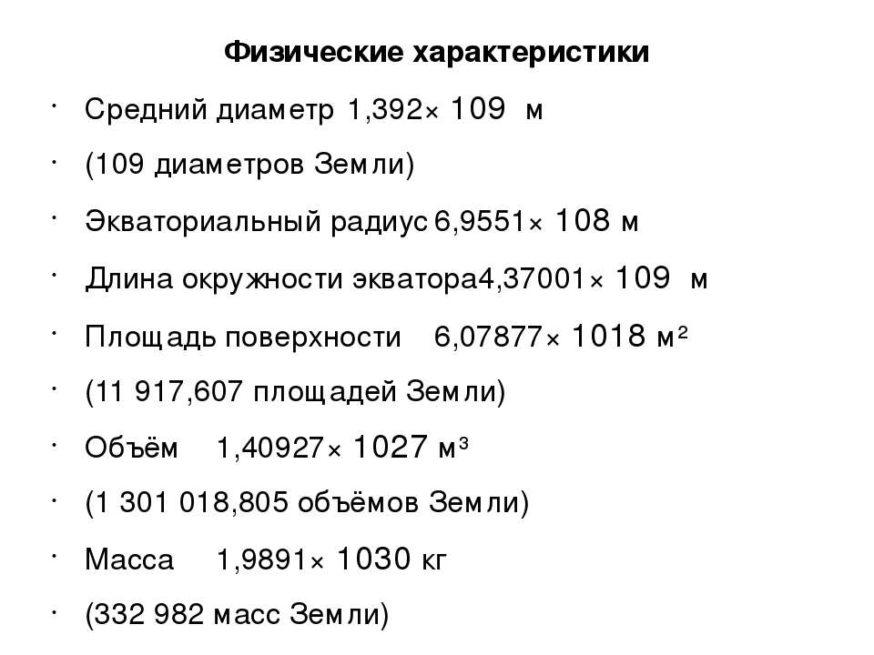Физические характеристики Средний диаметр 1,392× 109 м (109 диаметров Земли) ...