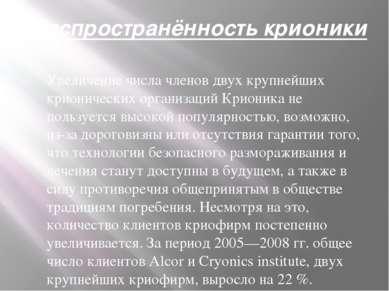 Распространённость крионики Увеличение числа членов двух крупнейших крионичес...