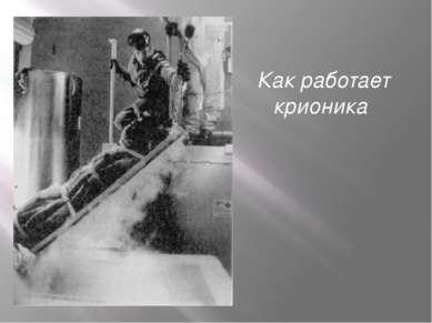 Как работает крионика