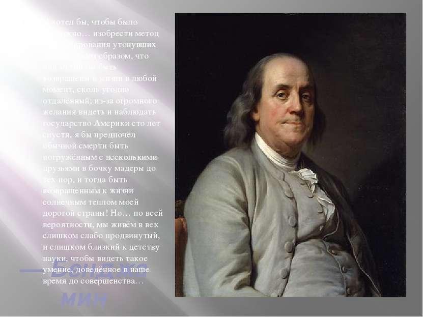 —Бенджамин Франклин,1773 год Я хотел бы, чтобы было возможно… изо...
