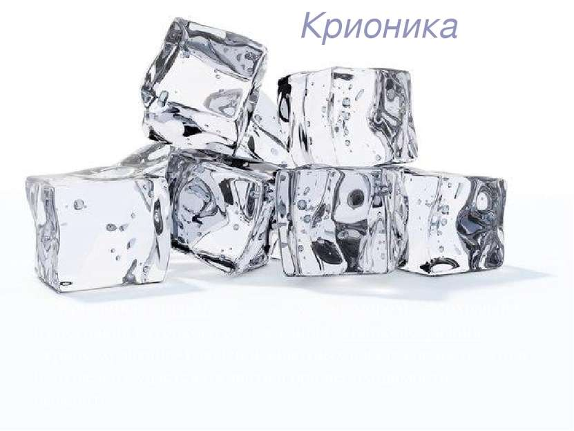 Крионика Крионика(отгреч.κρύος— холод, мороз)— ...