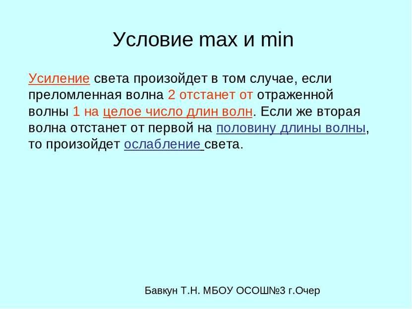 Условие max и min Усиление света произойдет в том случае, если преломленная в...