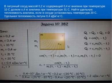 В латунный сосуд массой 0,2 кг содержащий 0,4 кг анилина при температуре 10 С...