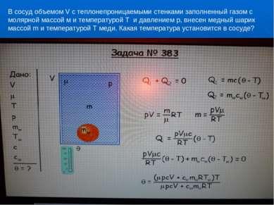 В сосуд объемом V с теплонепроницаемыми стенками заполненный газом с молярной...