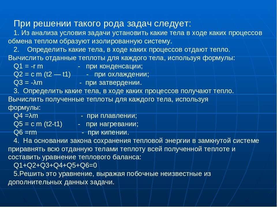 При решении такого рода задач следует: 1. Из анализа условия задачи установит...