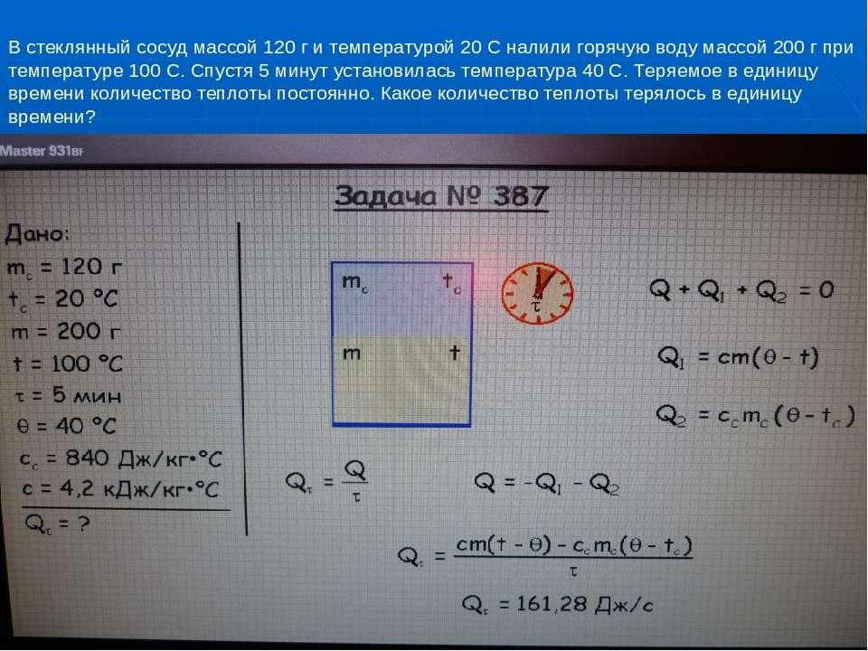 В стеклянный сосуд массой 120 г и температурой 20 С налили горячую воду массо...