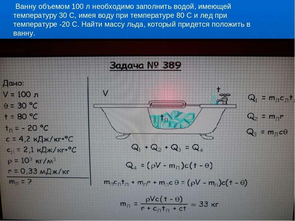 Ванну объемом 100 л необходимо заполнить водой, имеющей температуру 30 С, име...