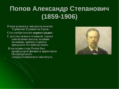 Попов Александр Степанович (1859-1906) Попов родился в заводском поселке Тури...