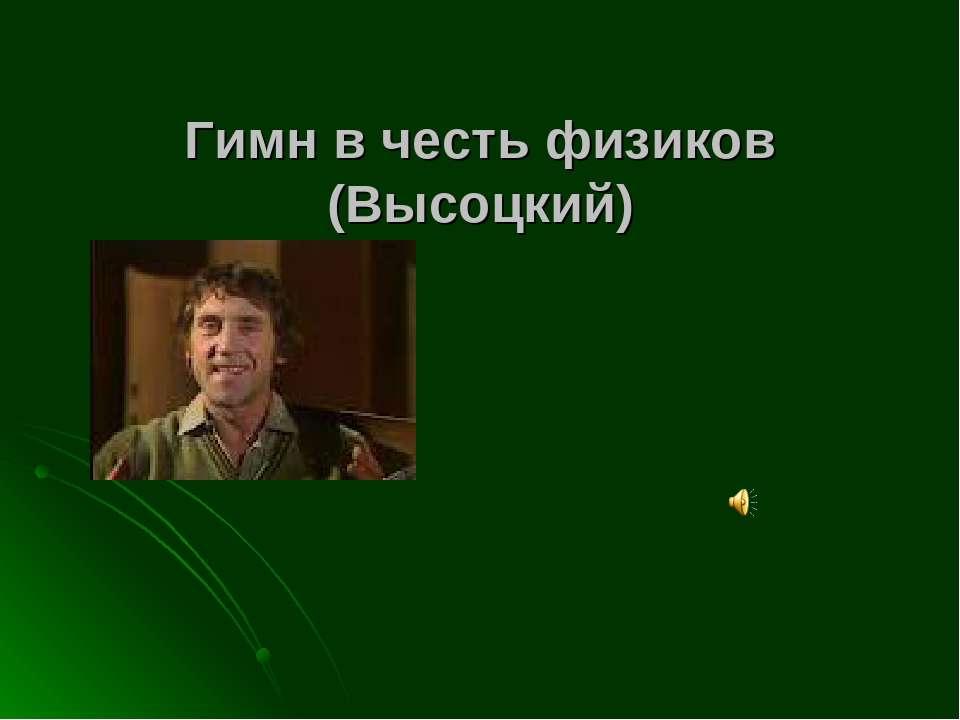 Гимн в честь физиков (Высоцкий)