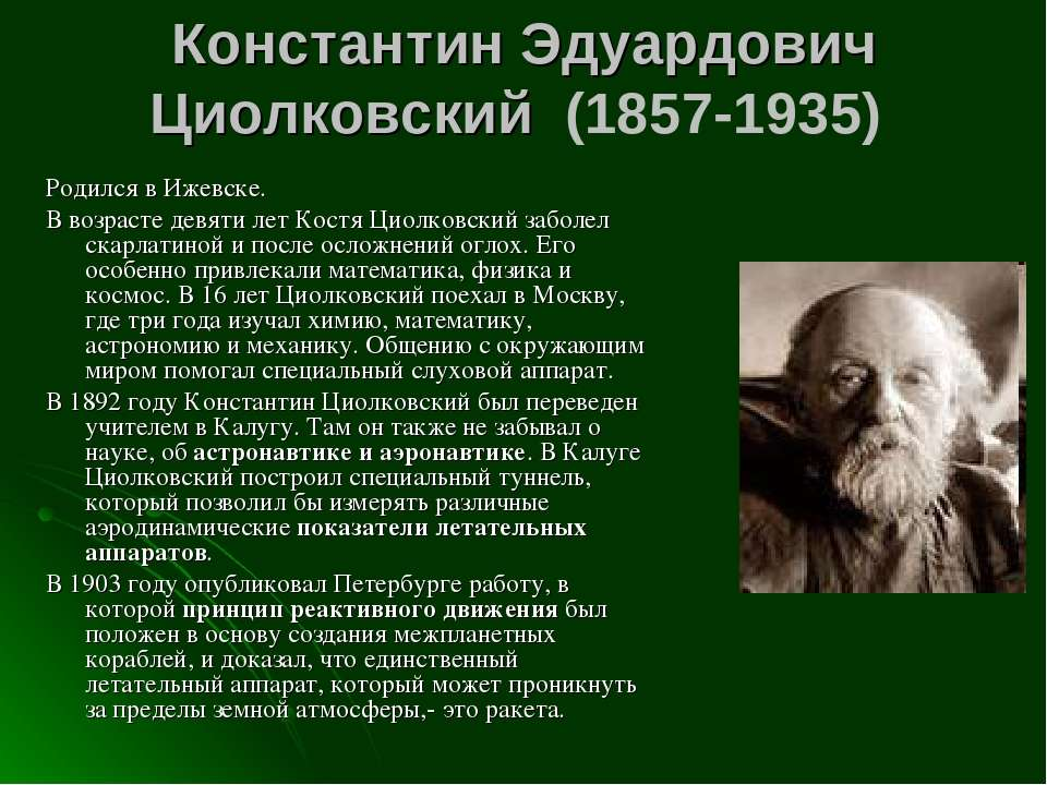 Константин Эдуардович Циолковский (1857-1935) Родился в Ижевске. В возрасте ...