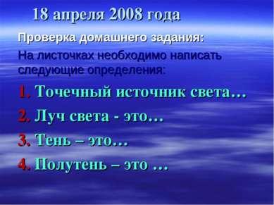 18 апреля 2008 года Проверка домашнего задания: На листочках необходимо напис...