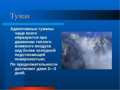 Туман Адвективные туманы чаще всего образуются при движении теплого влажного ...