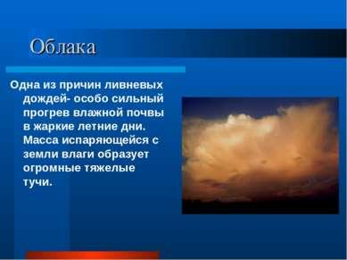 Облака Одна из причин ливневых дождей- особо сильный прогрев влажной почвы в ...