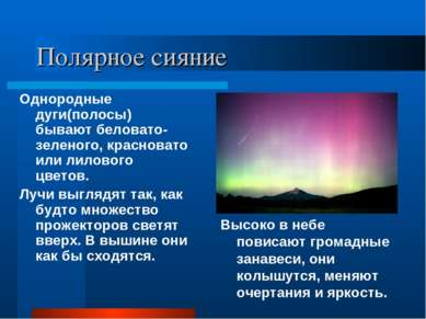 Полярное сияние Однородные дуги(полосы) бывают беловато- зеленого, красновато...