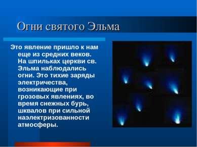 Огни святого Эльма Это явление пришло к нам еще из средних веков. На шпильках...