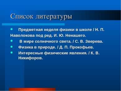 Список литературы Предметная неделя физики в школе / Н. П. Наволокова под ред...