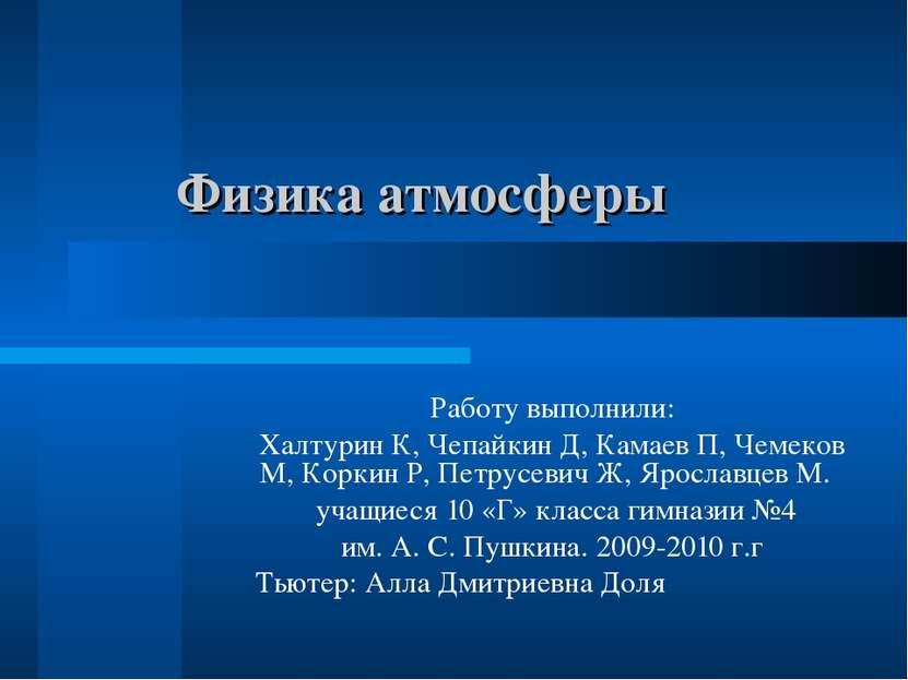 Физика атмосферы Работу выполнили: Халтурин К, Чепайкин Д, Камаев П, Чемеков ...
