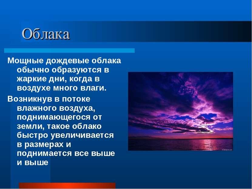 Облака Мощные дождевые облака обычно образуются в жаркие дни, когда в воздухе...