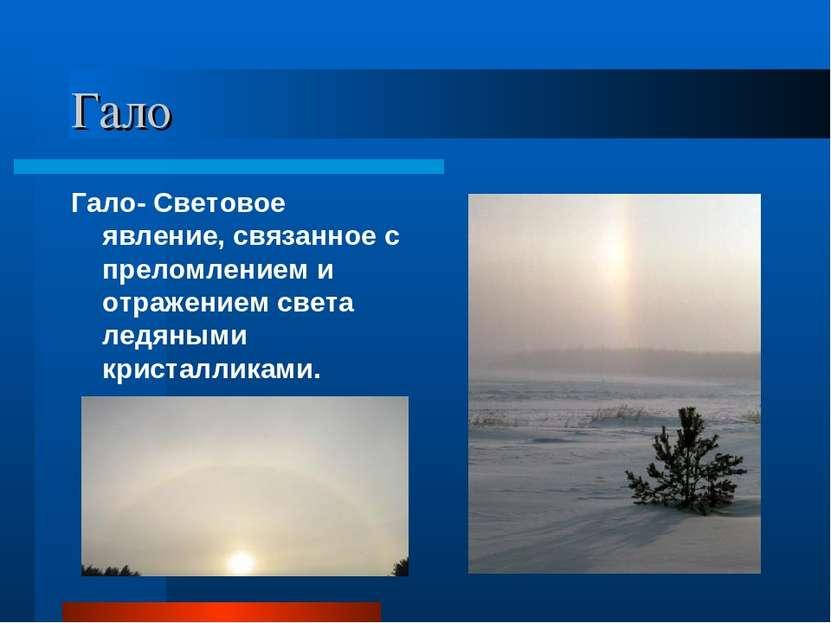 Гало Гало- Световое явление, связанное с преломлением и отражением света ледя...