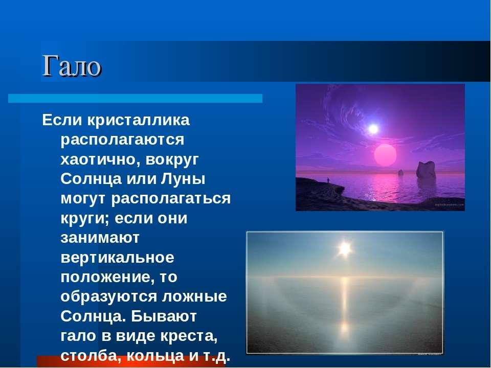 Гало Если кристаллика располагаются хаотично, вокруг Солнца или Луны могут ра...