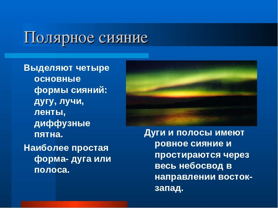 Полярное сияние Выделяют четыре основные формы сияний: дугу, лучи, ленты, диф...