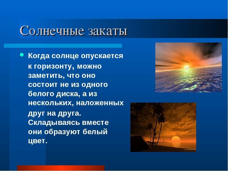 Солнечные закаты Когда солнце опускается к горизонту, можно заметить, что оно...