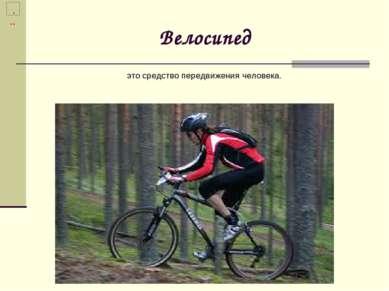 Велосипед это средство передвижения человека.