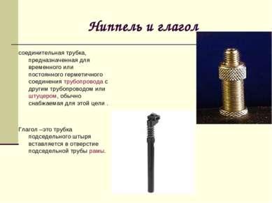 Ниппель и глагол соединительная трубка, предназначенная для временного или по...