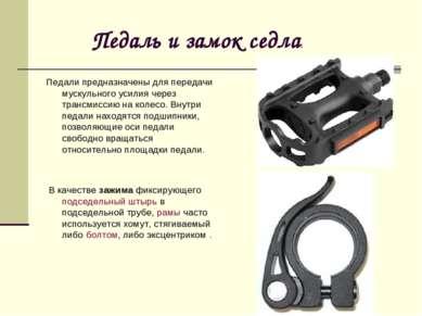 Педаль и замок седла. Педали предназначены для передачи мускульного усилия че...
