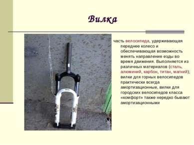 Вилка частьвелосипеда, удерживающая переднее колесо и обеспечивающая возможн...