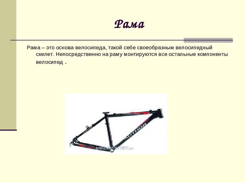Рама Рама – это основа велосипеда, такой себе своеобразным велосипедный скеле...