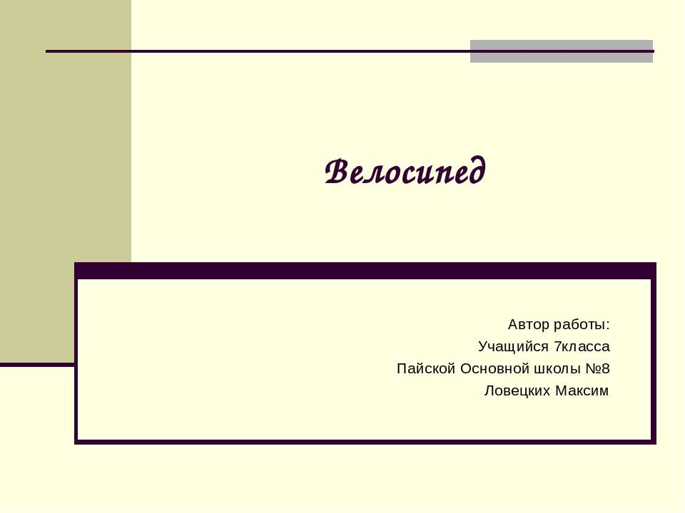 Велосипед Автор работы: Учащийся 7класса Пайской Основной школы №8 Ловецких М...