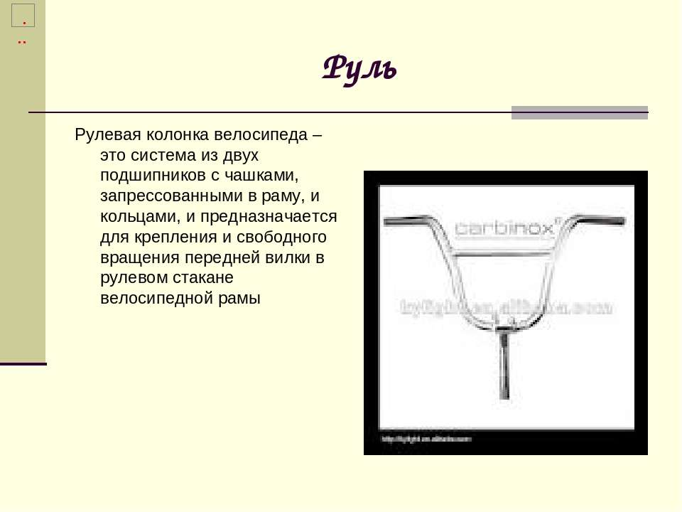 Руль Рулевая колонка велосипеда – это система из двух подшипников с чашками, ...