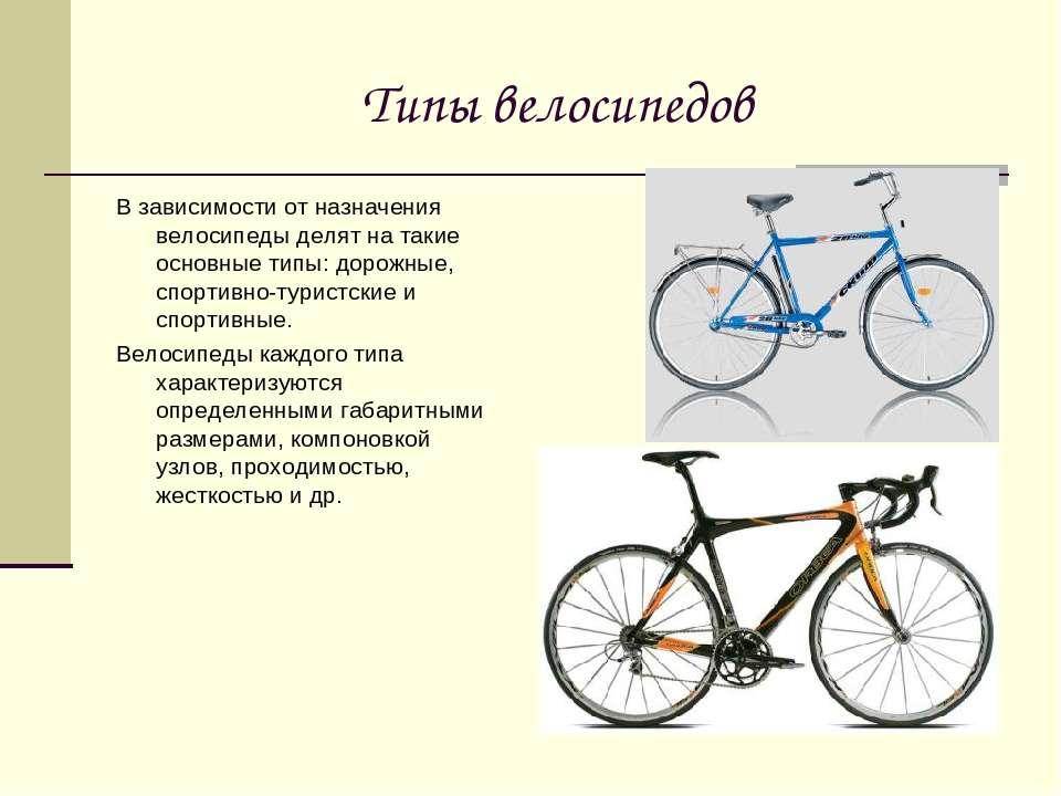 Типы велосипедов В зависимости от назначения велосипеды делят на такие основн...