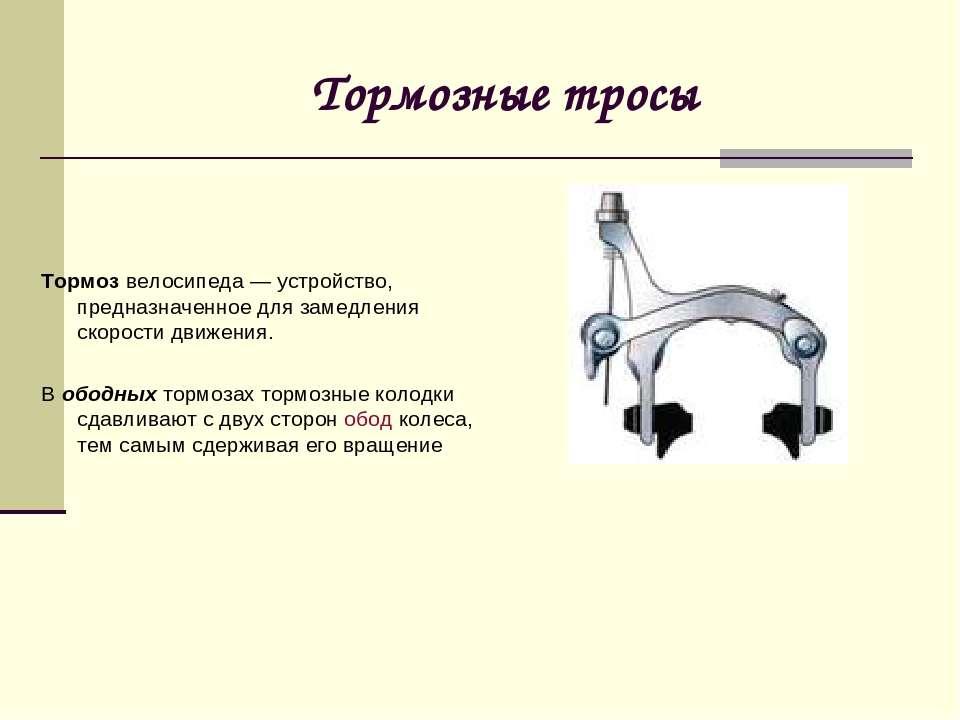 Тормозные тросы Тормозвелосипеда — устройство, предназначенное для замедлени...