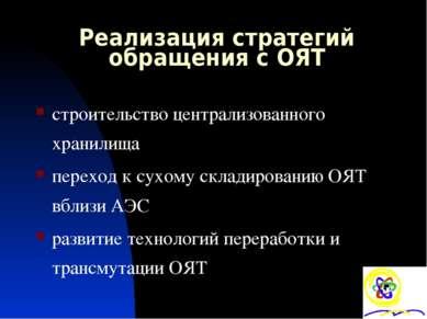 Реализация стратегий обращения с ОЯТ строительство централизованного хранилищ...