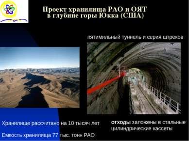 Проект хранилища РАО и ОЯТ в глубине горы Юкка (США) Хранилище рассчитано на ...