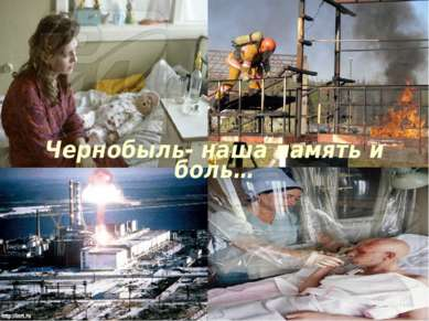 Чернобыль- наша память и боль…