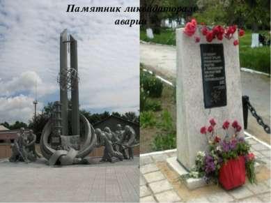 Памятник ликвидаторам аварии