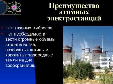 Преимущества атомных электростанций Нет газовых выбросов, Нет необходимости в...