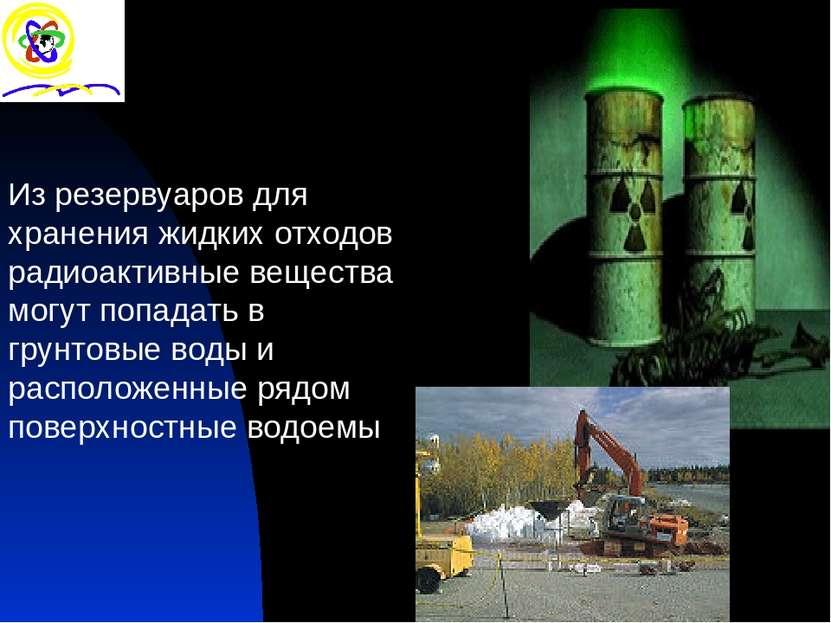 Из резервуаров для хранения жидких отходов радиоактивные вещества могут попад...