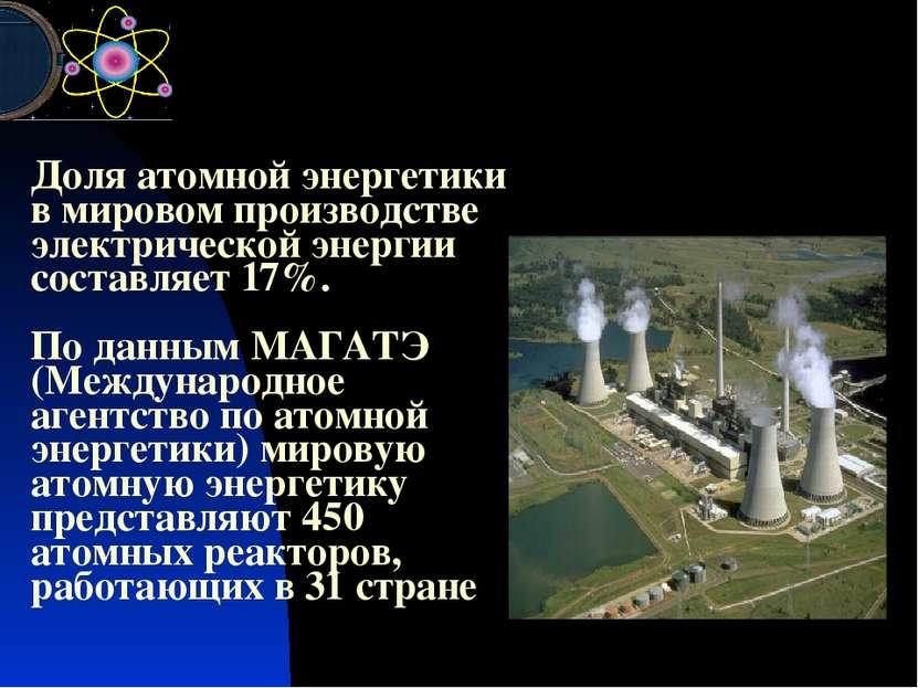 Доля атомной энергетики в мировом производстве электрической энергии составля...