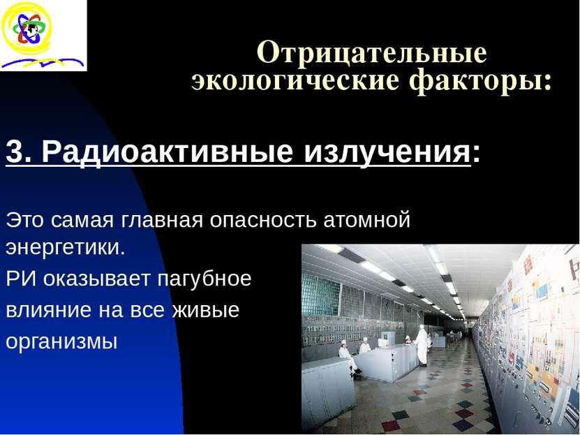 3. Радиоактивные излучения: Это самая главная опасность атомной энергетики. Р...