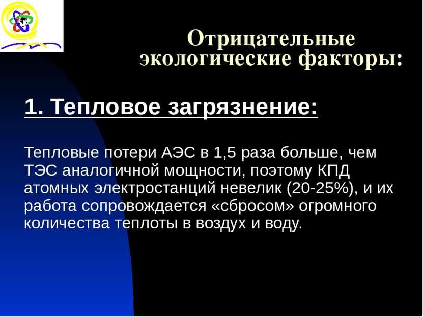 Отрицательные экологические факторы: 1. Тепловое загрязнение: Тепловые потери...