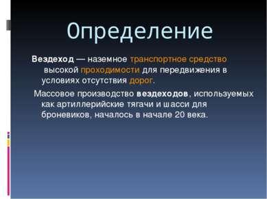 Определение Вездеход— наземноетранспортное средствовысокойпроходимостидл...