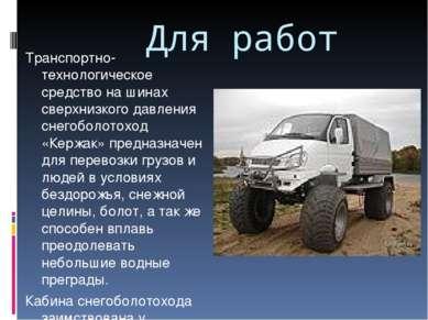 Для работ Транспортно-технологическое средство на шинах сверхнизкого давления...