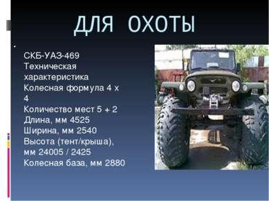 ДЛЯ ОХОТЫ СКБ-УАЗ-469 Техническая характеристика Колесная формула 4 х 4 Колич...